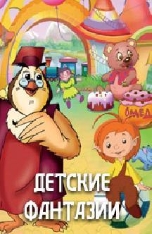 Смотреть Детские фантазии бесплатно