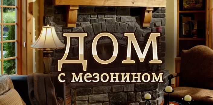 Смотреть Дом с мезонином бесплатно