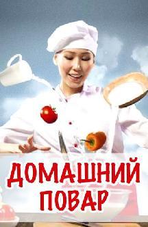 Смотреть Домашний повар бесплатно