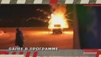 Дорожные войны 2 сезон 177 выпуск