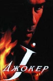 Смотреть Джокер (2004) бесплатно