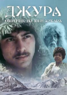 Смотреть Джура – охотник из Мин-Архара бесплатно