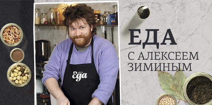 Смотреть Еда с Алексеем Зиминым бесплатно
