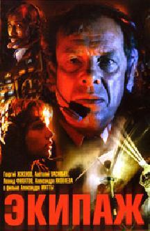 Смотреть Экипаж (1979) бесплатно