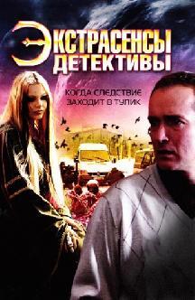Смотреть Экстрасенсы-детективы (2011) бесплатно