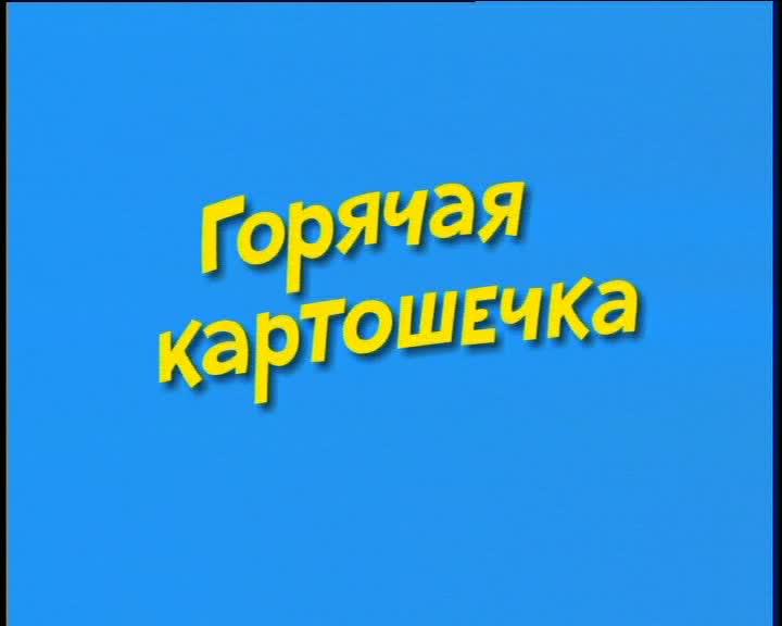 Ералаш Ералаш Выпуск № 200