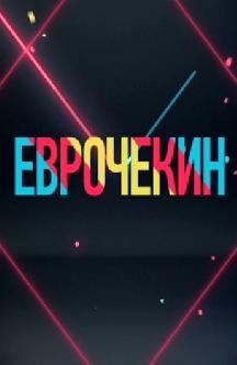 Смотреть Еврочекин бесплатно