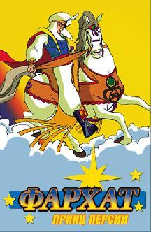 Смотреть Фархат: Принц Персии бесплатно