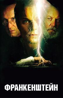 Смотреть Франкенштейн (2004) бесплатно