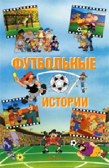 Смотреть Футбольные истории бесплатно