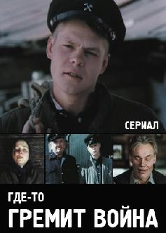 Смотреть Где-то гремит война бесплатно