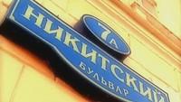 Городское путешествие 1 сезон Москва, Арбатские ворота