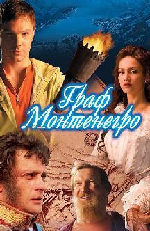 Смотреть Граф Монтенегро бесплатно