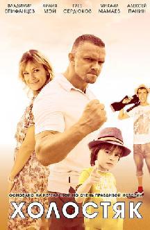 Смотреть Холостяк (2012) бесплатно