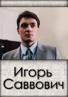 Смотреть Игорь Саввович бесплатно