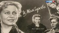 Инна Макарова. Избранница гениев