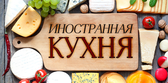 Смотреть Иностранная кухня бесплатно