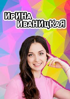 Смотреть Ирина Иваницкая бесплатно