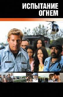 Смотреть Испытание огнем (2006) бесплатно