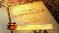 История Государства Российского Сезон-1 Великий князь Александр Ярославич Невский