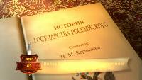 История Государства Российского Сезон-1 Война Изяслава с Юрием Долгоруким