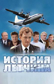 Смотреть История летчика бесплатно