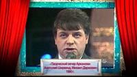История российского юмора 1 сезон 4 выпуск. 1990 год