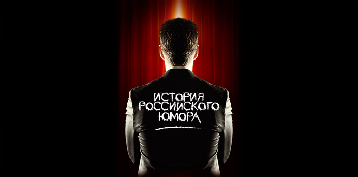 Смотреть История российского юмора бесплатно