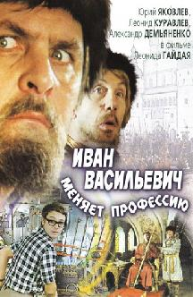 Смотреть Иван Васильевич меняет профессию бесплатно
