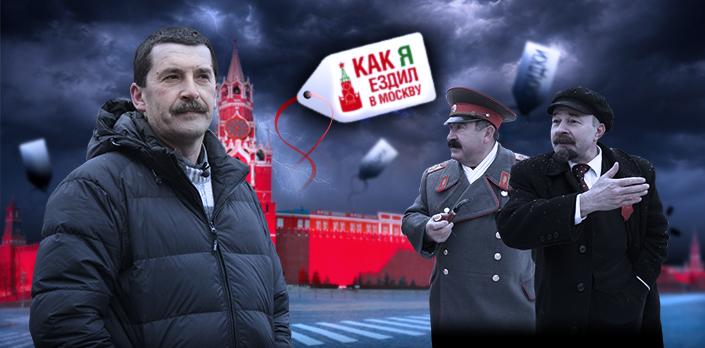 Смотреть Как я ездил в Москву бесплатно