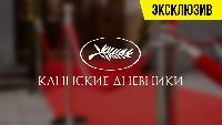 Каннские дневники Сезон-1 Серия 6.