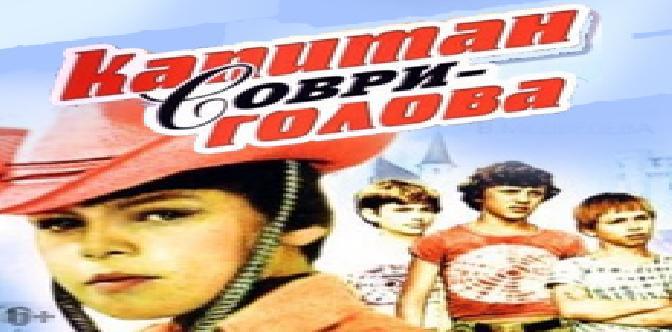 Смотреть Капитан Соври-голова (1979) бесплатно