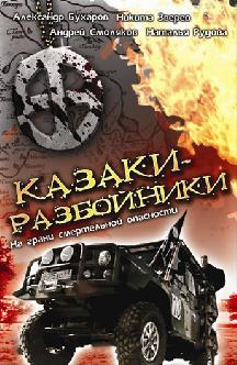 Смотреть Казаки-разбойники бесплатно