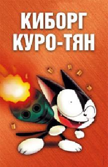 Смотреть Киборг Куро-тян бесплатно