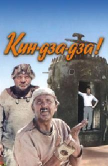 Смотреть Кин-дза-дза! бесплатно