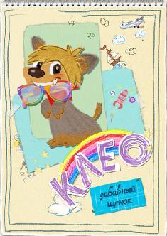 Смотреть Клео - забавный щенок бесплатно