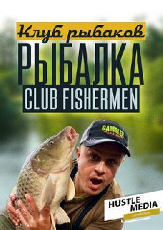 Смотреть Клуб рыбаков. Рыбалка. Club fishermen. бесплатно