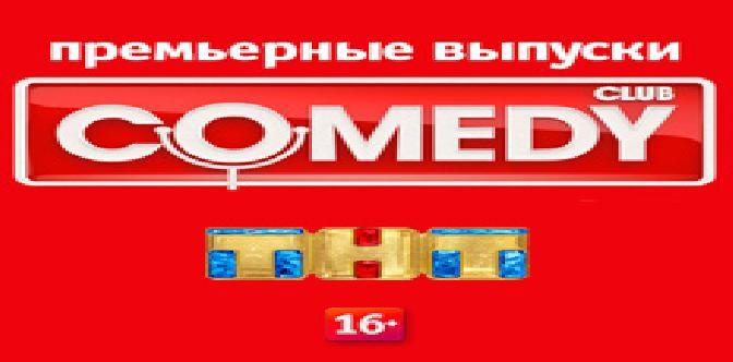 Смотреть Comedy Club бесплатно