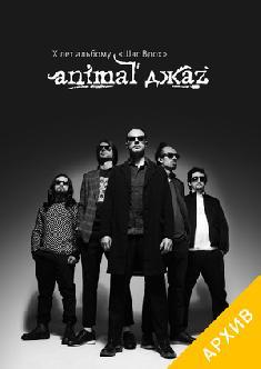 Смотреть Концерт Animal ДжаZ бесплатно