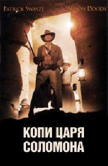 Смотреть Копи царя Соломона (2004) бесплатно