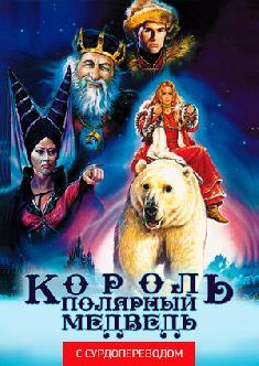 Смотреть Король – полярный медведь (Сурдоперевод) бесплатно