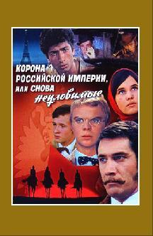 Смотреть Корона Российской империи, или Снова неуловимые бесплатно