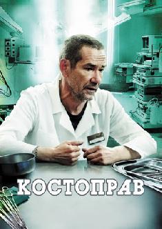Смотреть Костоправ бесплатно