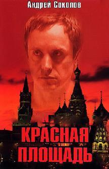 Смотреть Красная площадь (2004) бесплатно