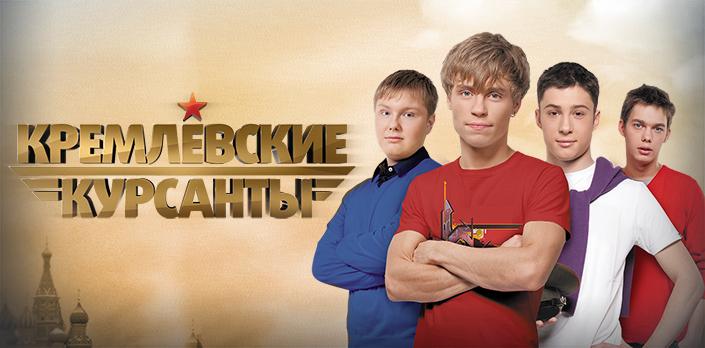Смотреть Кремлевские курсанты бесплатно