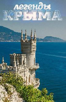 Смотреть Легенды Крыма бесплатно