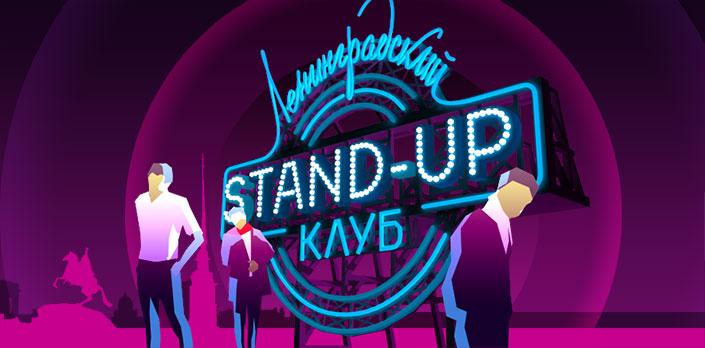 Смотреть Ленинградский Stand-up клуб бесплатно
