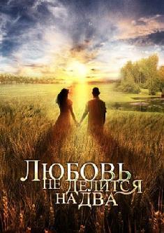Смотреть Любовь не делится на два бесплатно