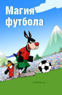 Смотреть Магия футбола бесплатно