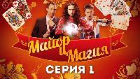 Майор и магия Майор и магия Серия  1